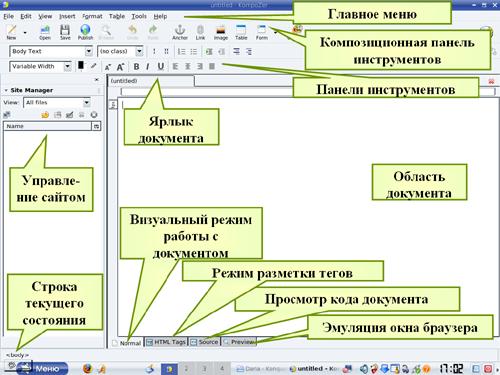 Визуальный (WYSIWYG) HTML редактор KompoZer